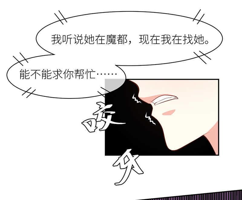 暗恋成婚第13话  013旧爱归来 第 20