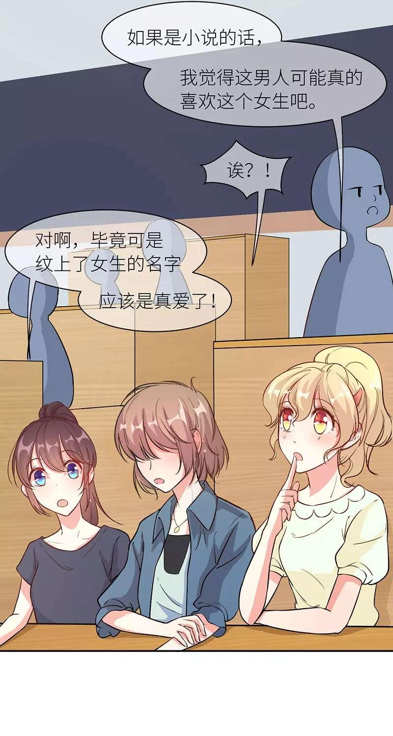 暗恋成婚第12话  012情敌见面 第 15