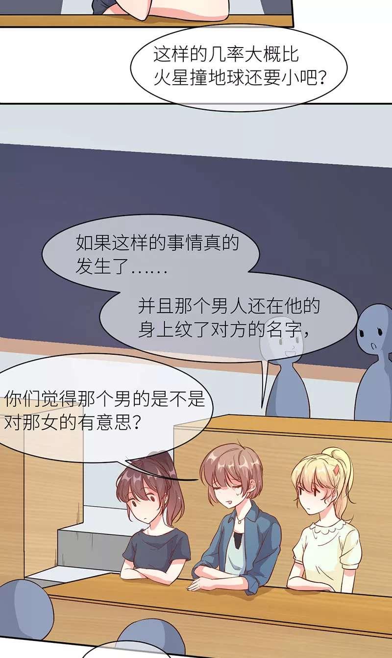 暗恋成婚第12话  012情敌见面 第 12