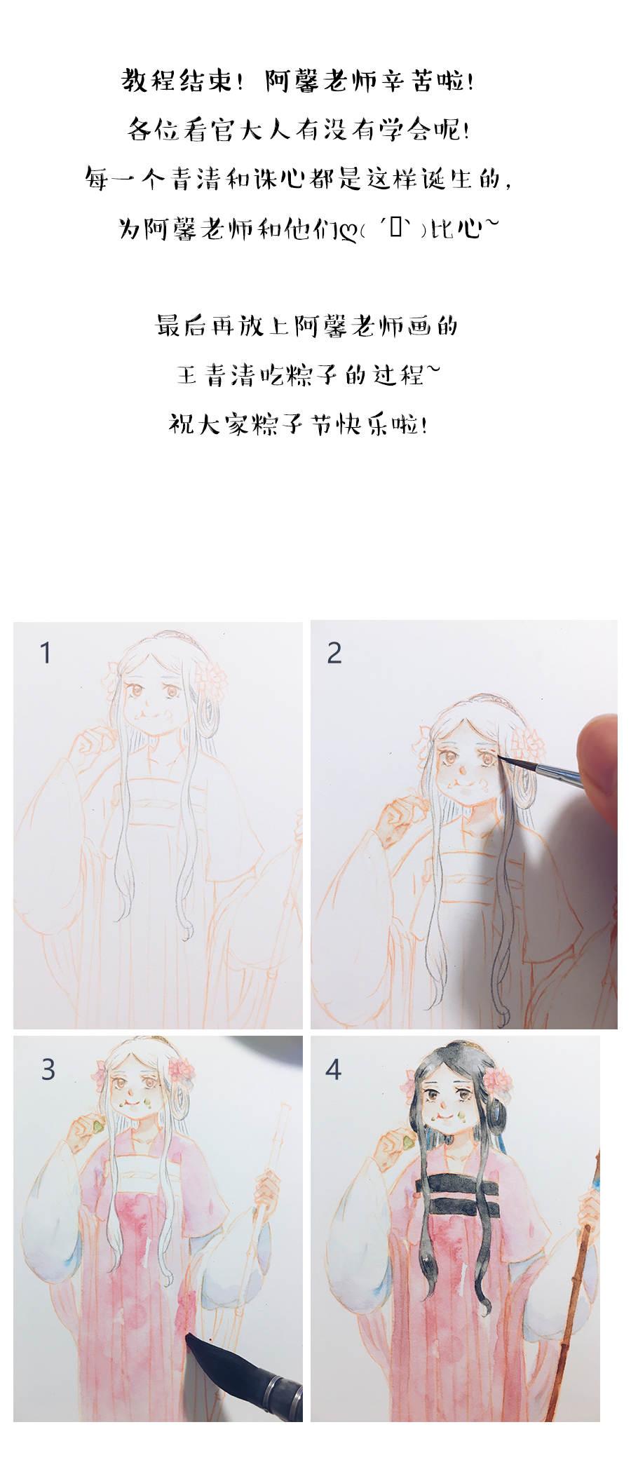 神归何处第25话  番外:神归教室 妙笔生画 第 10