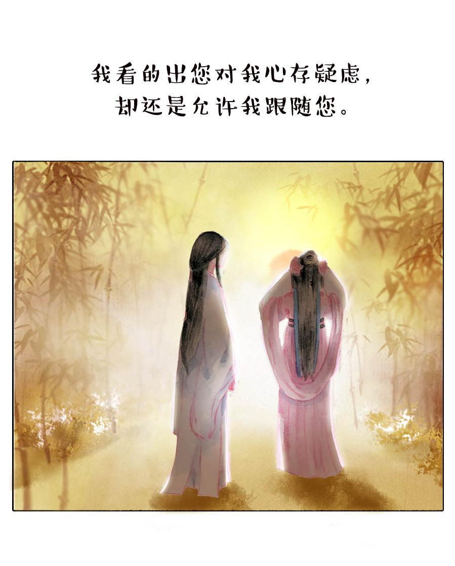 神归何处第28话  番外:神归往事 瞻顾前尘 第 18