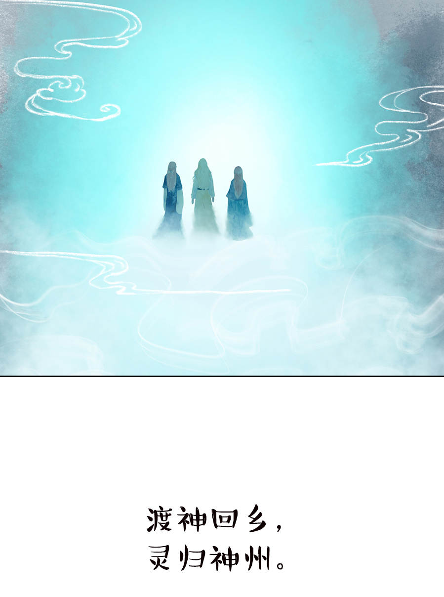 神归何处第28话  番外:神归往事 瞻顾前尘 第 25