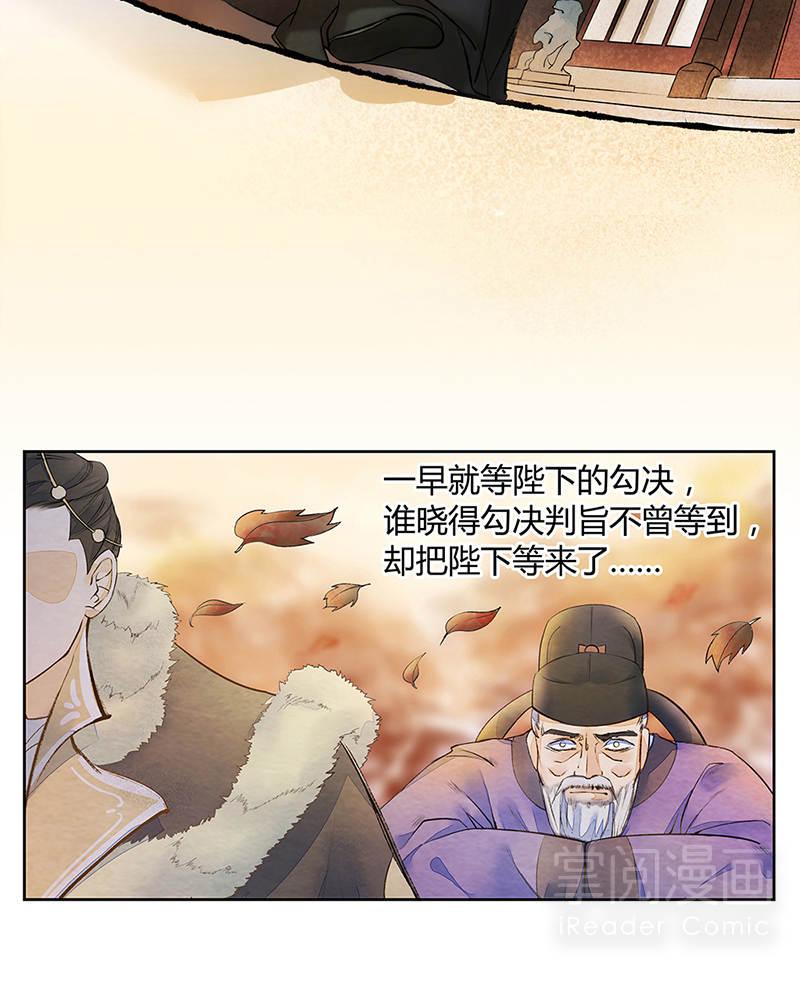 逍遥游第2话  引子 天子仁心亲行狱 第 13