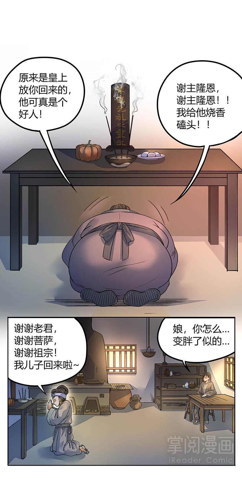 逍遥游第9话  邻家有女妙吉祥 第 10