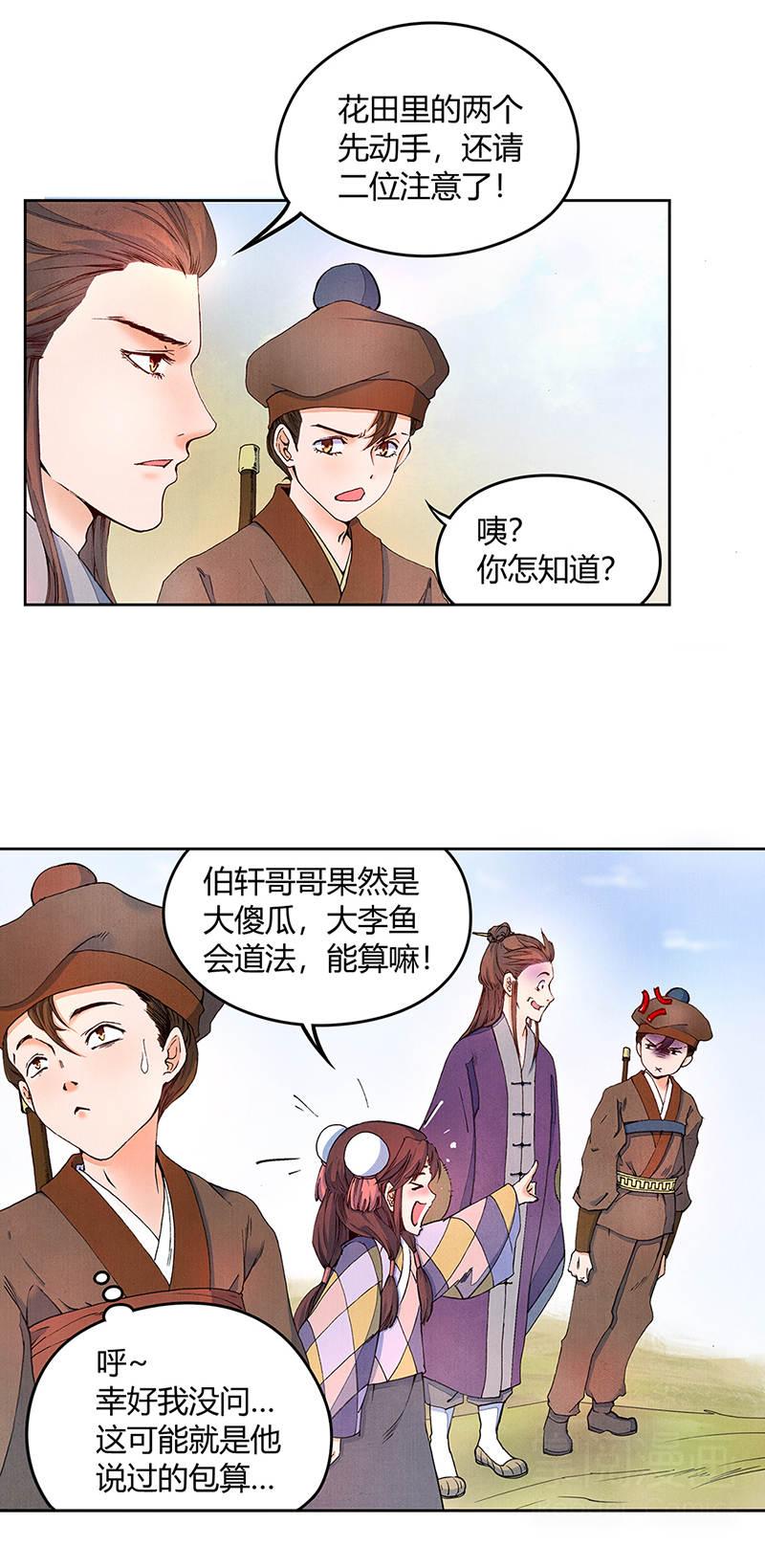 逍遥游第30话  神闲气定刃有余 第 5