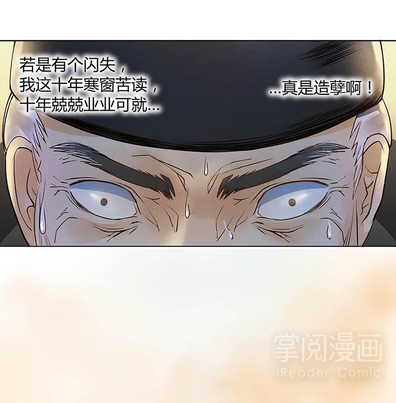 逍遥游第2话  引子 天子仁心亲行狱 第 14