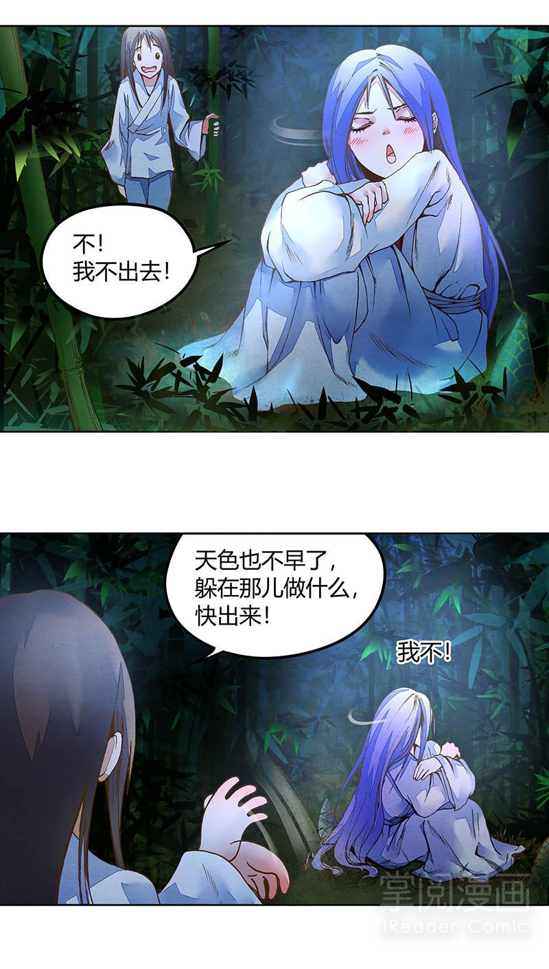 逍遥游第10话  竹林夜话诉心忧 第 9