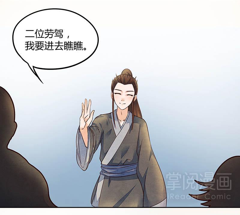 逍遥游第15话  观赌成竹归昨日 第 4