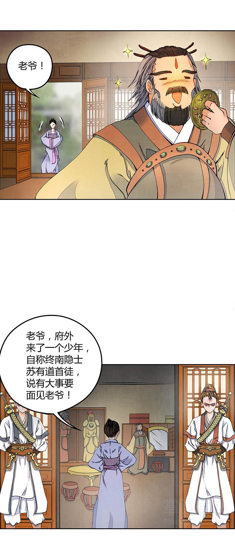逍遥游第28话  武府堂前充神算 第 6