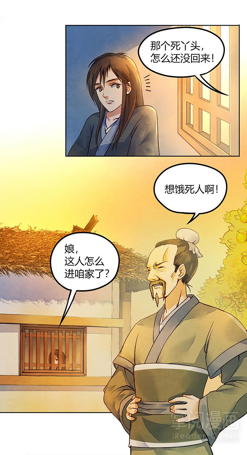 逍遥游第9话  邻家有女妙吉祥 第 15
