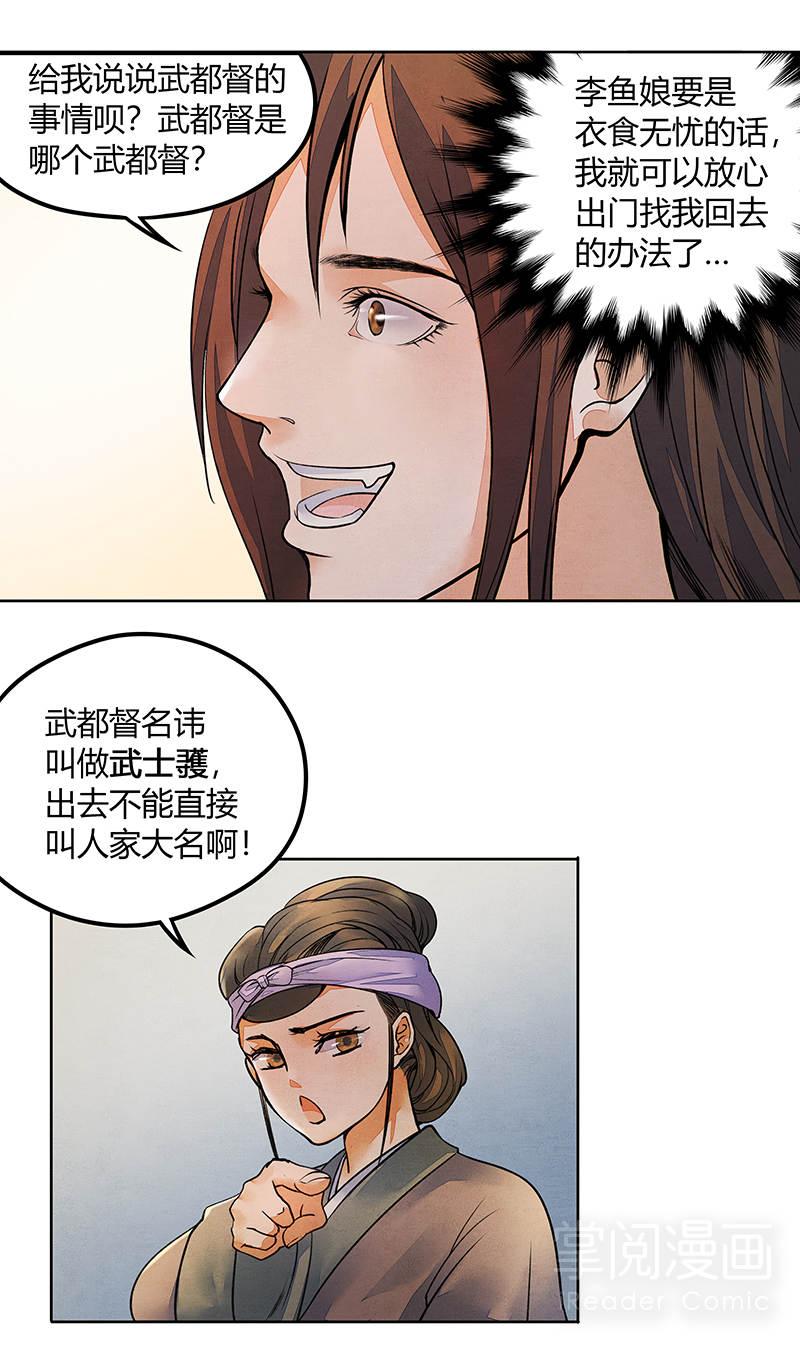 逍遥游第9话  邻家有女妙吉祥 第 13