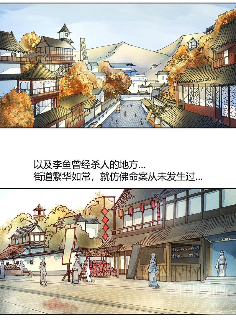 逍遥游第7话  落魄归乡遇佳人 第 5