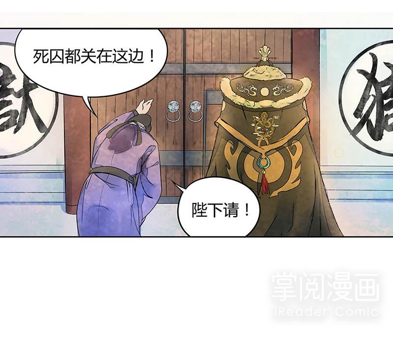 逍遥游第2话  引子 天子仁心亲行狱 第 16