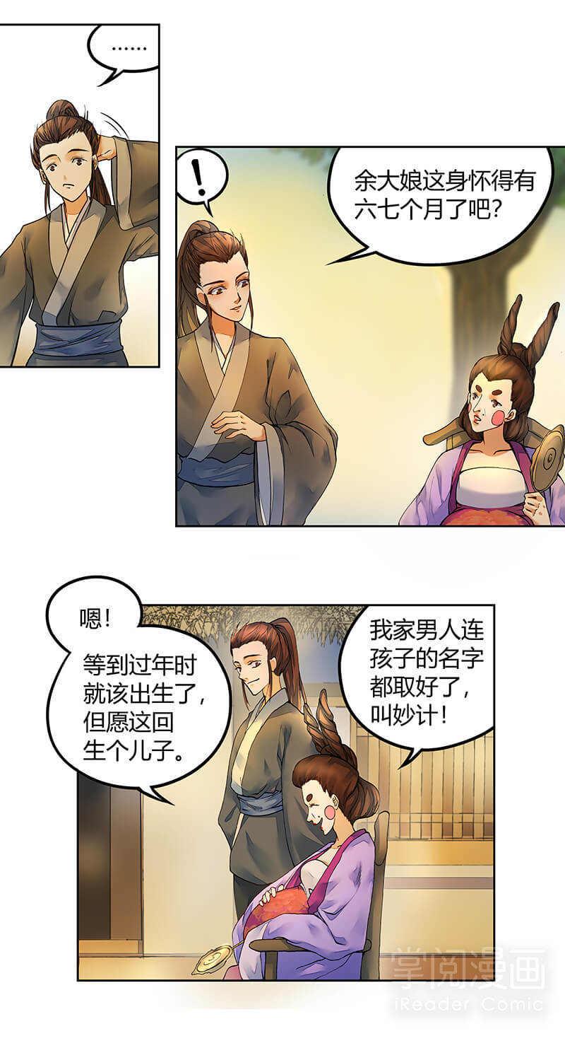 逍遥游第13话  颦眉难语心惆怅 第 5