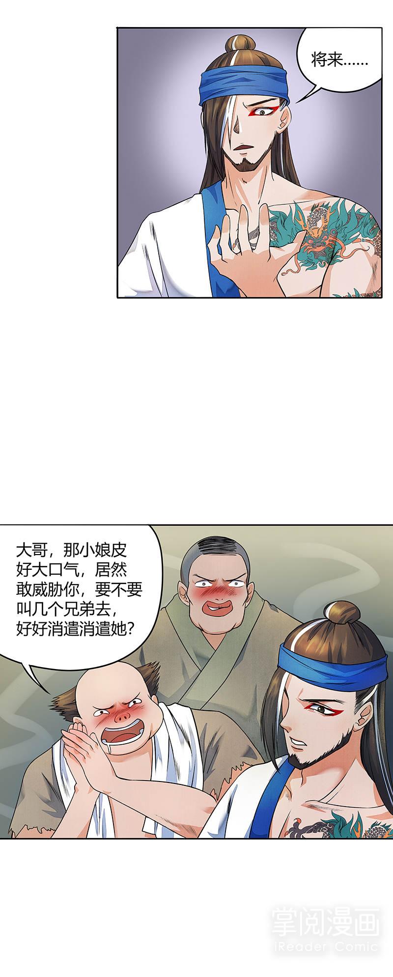逍遥游第19话  一言桀骜终相见 第 5