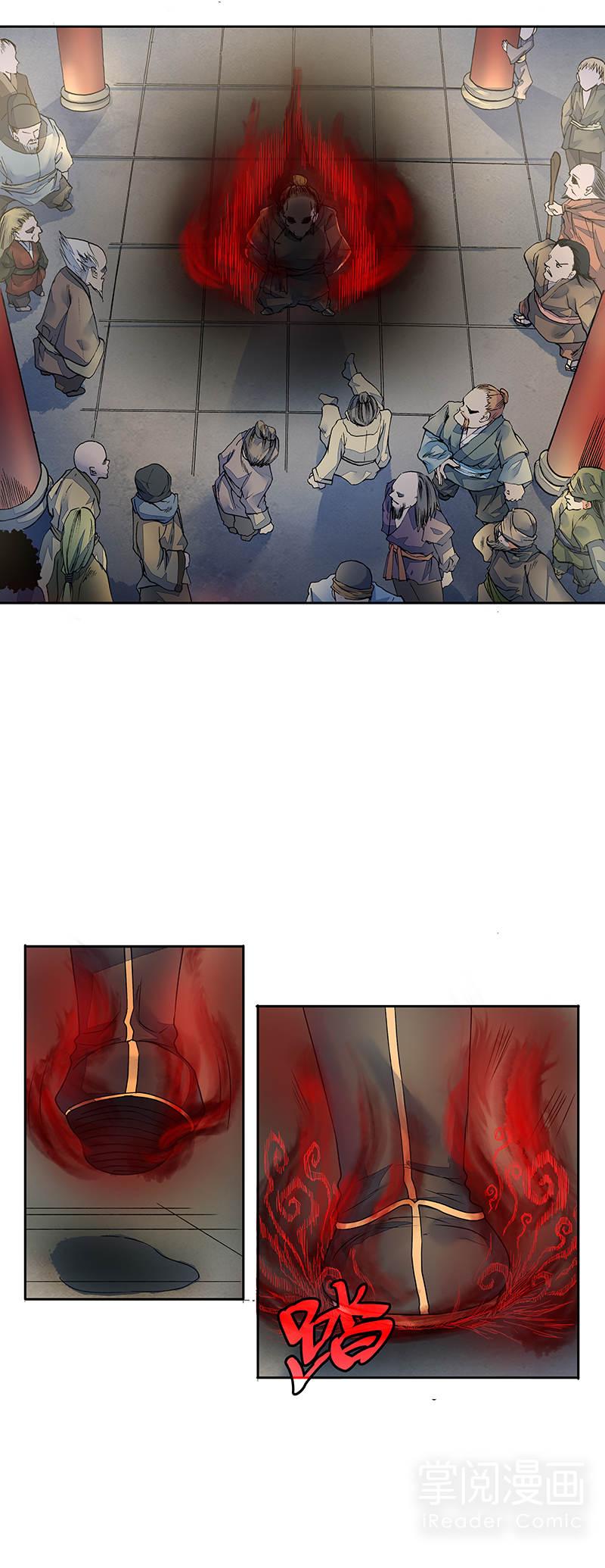 逍遥游第17话  百斩人屠亦我师 第 3