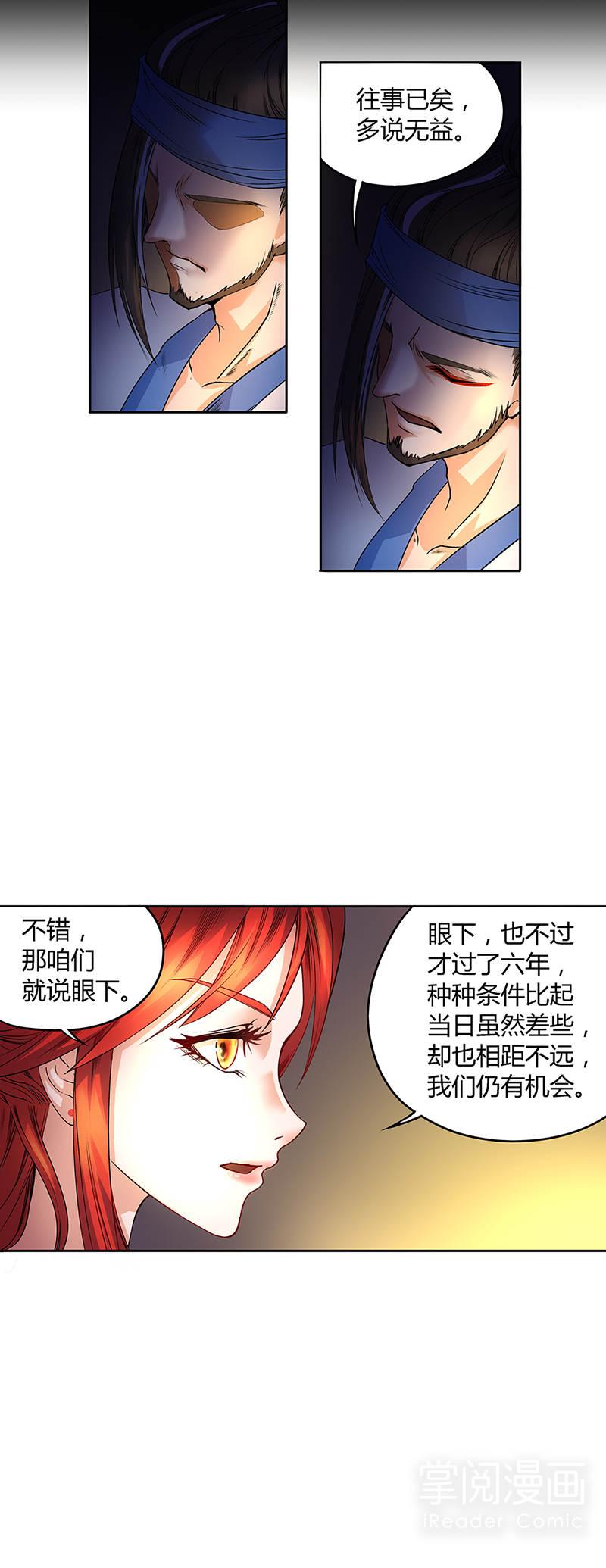 逍遥游第20话  谋勇和议共反唐 第 11