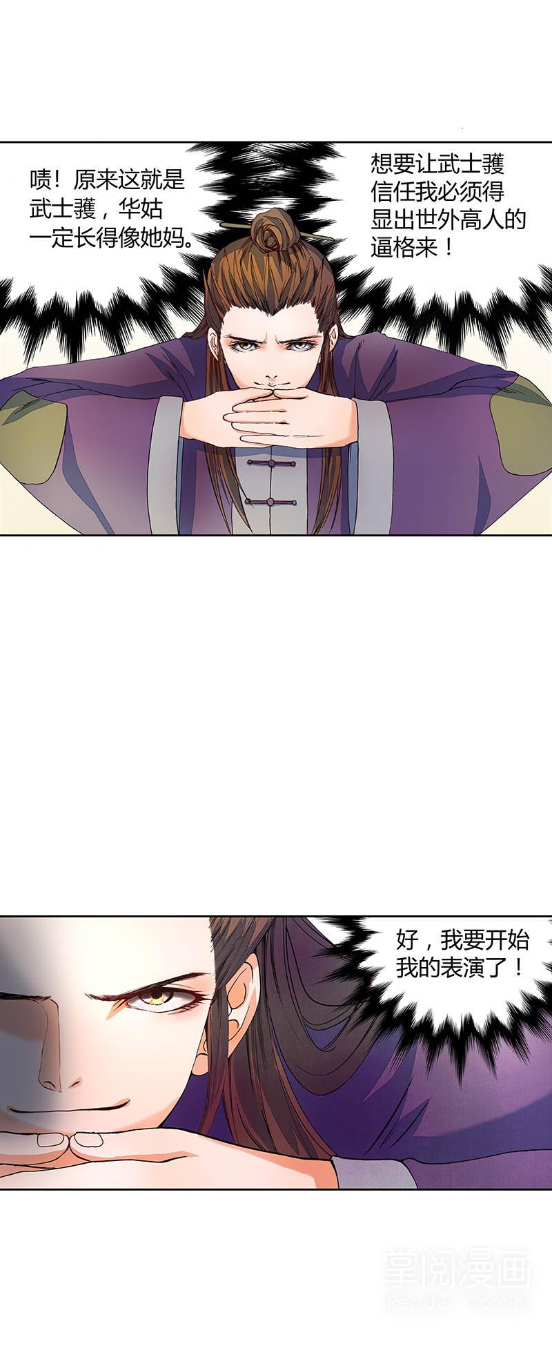 逍遥游第28话  武府堂前充神算 第 12