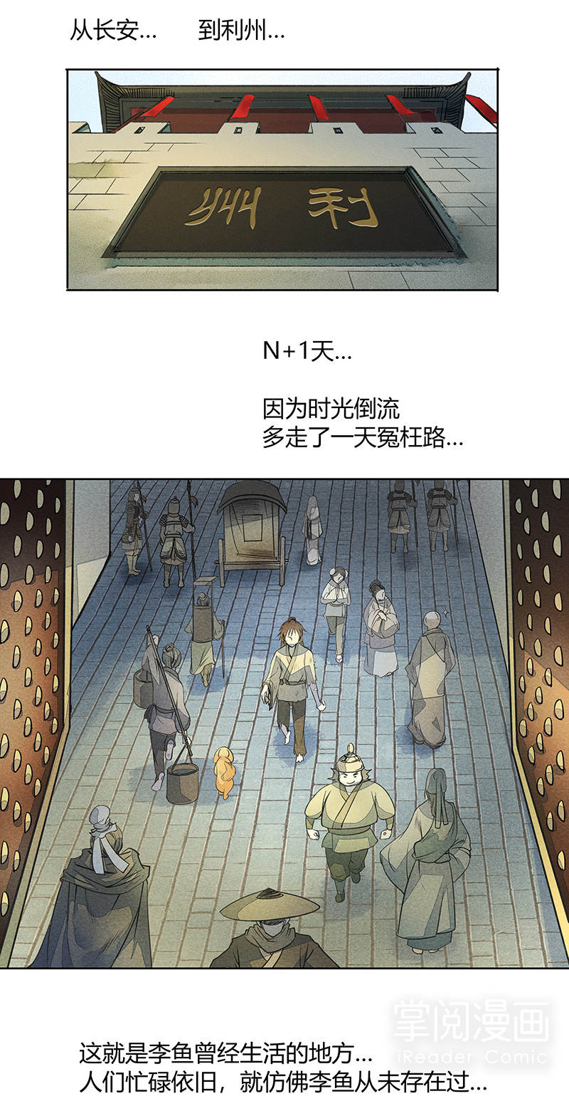 逍遥游第7话  落魄归乡遇佳人 第 4