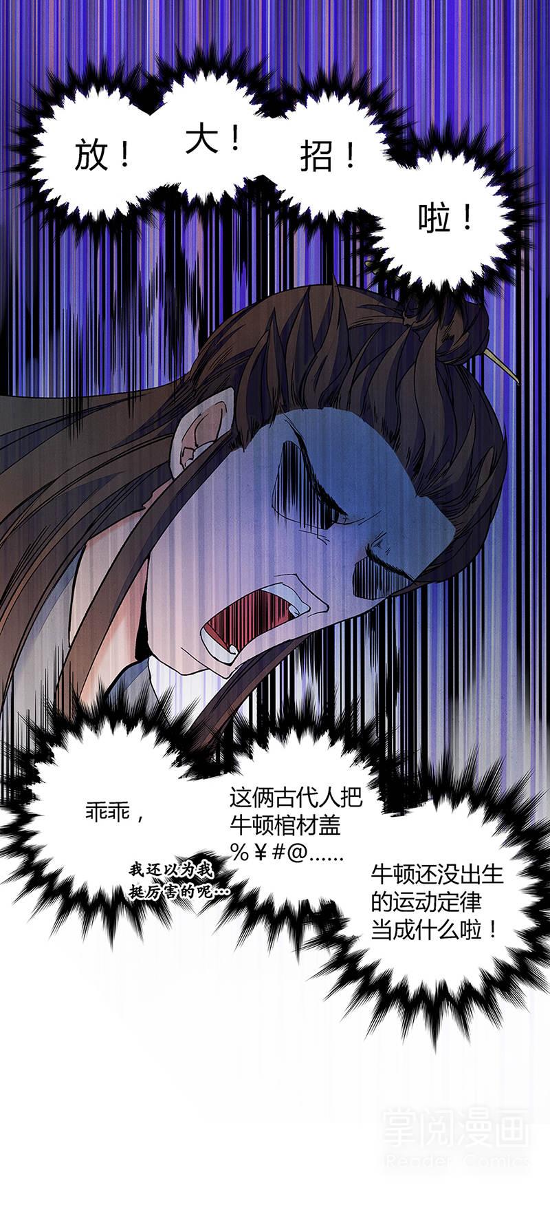 逍遥游第31话  轩皓双杰斗双寇 第 12