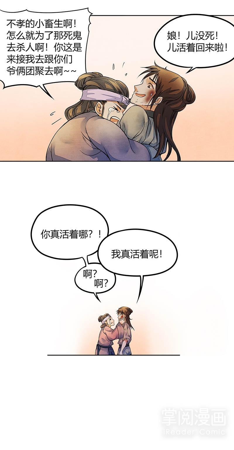 逍遥游第9话  邻家有女妙吉祥 第 9