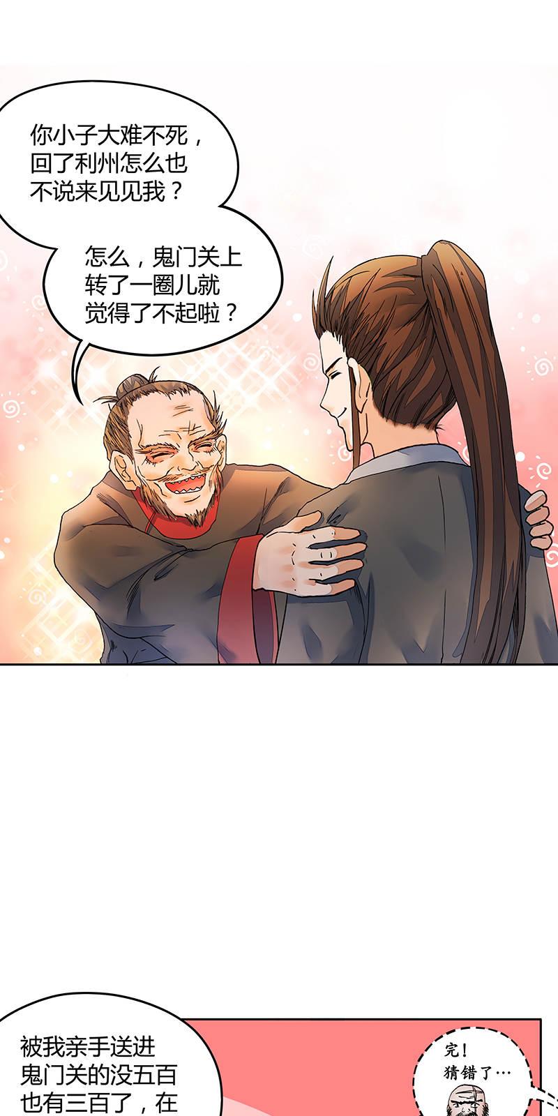逍遥游第17话  百斩人屠亦我师 第 11