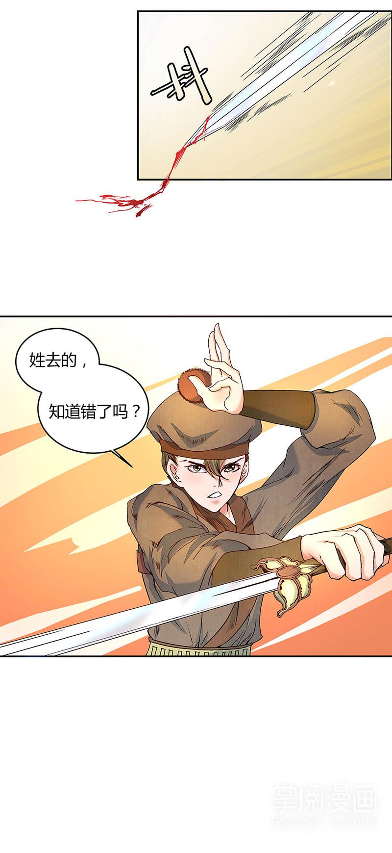 逍遥游第31话  轩皓双杰斗双寇 第 13