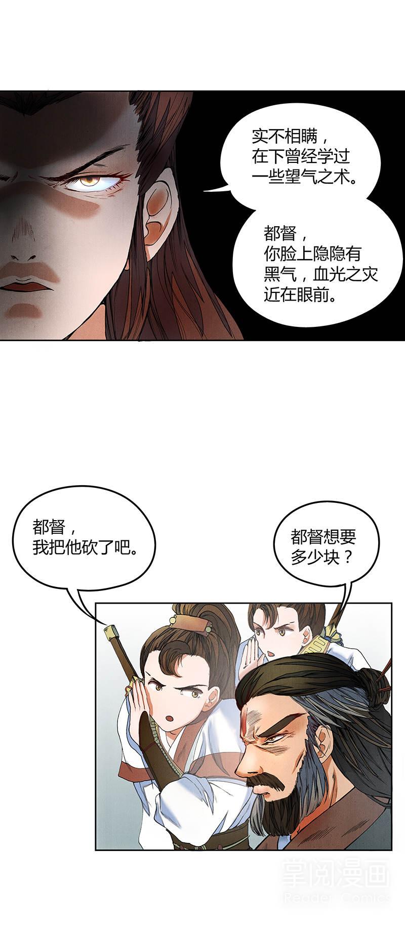 逍遥游第28话  武府堂前充神算 第 16