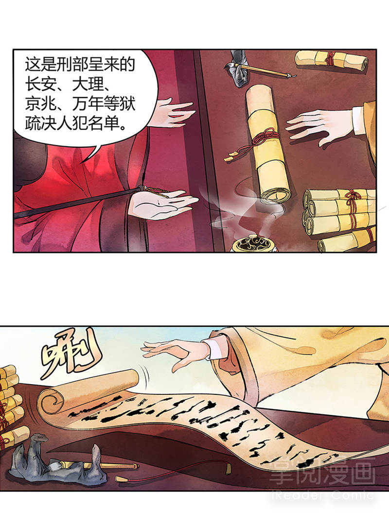 逍遥游第2话  引子 天子仁心亲行狱 第 5
