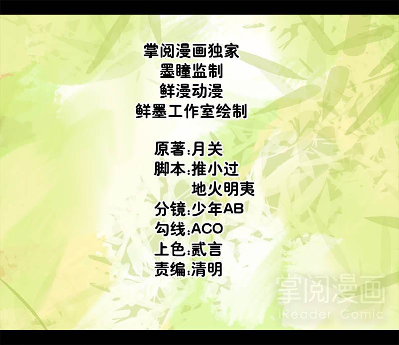 逍遥游第7话  落魄归乡遇佳人 第 2