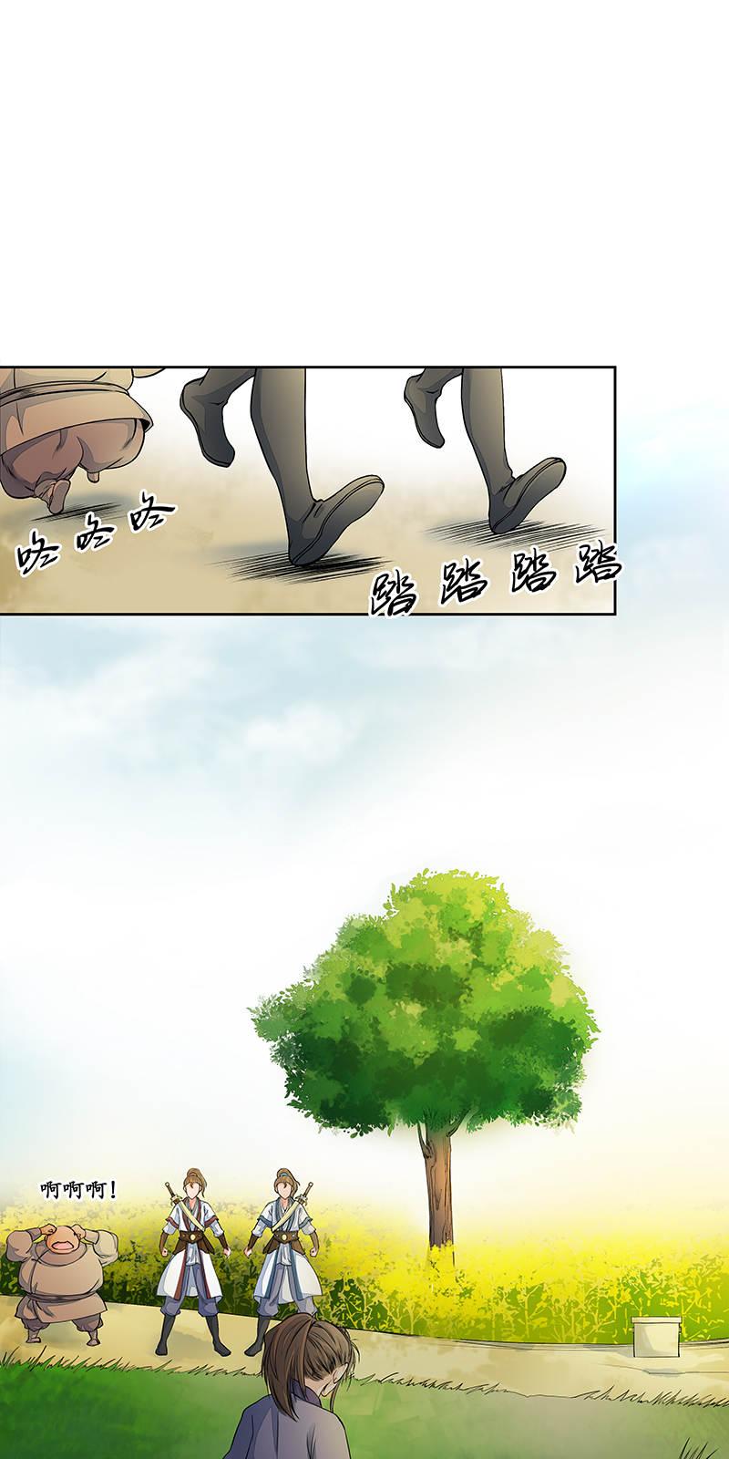 逍遥游第24话  屡战屡败终不悔 第 8