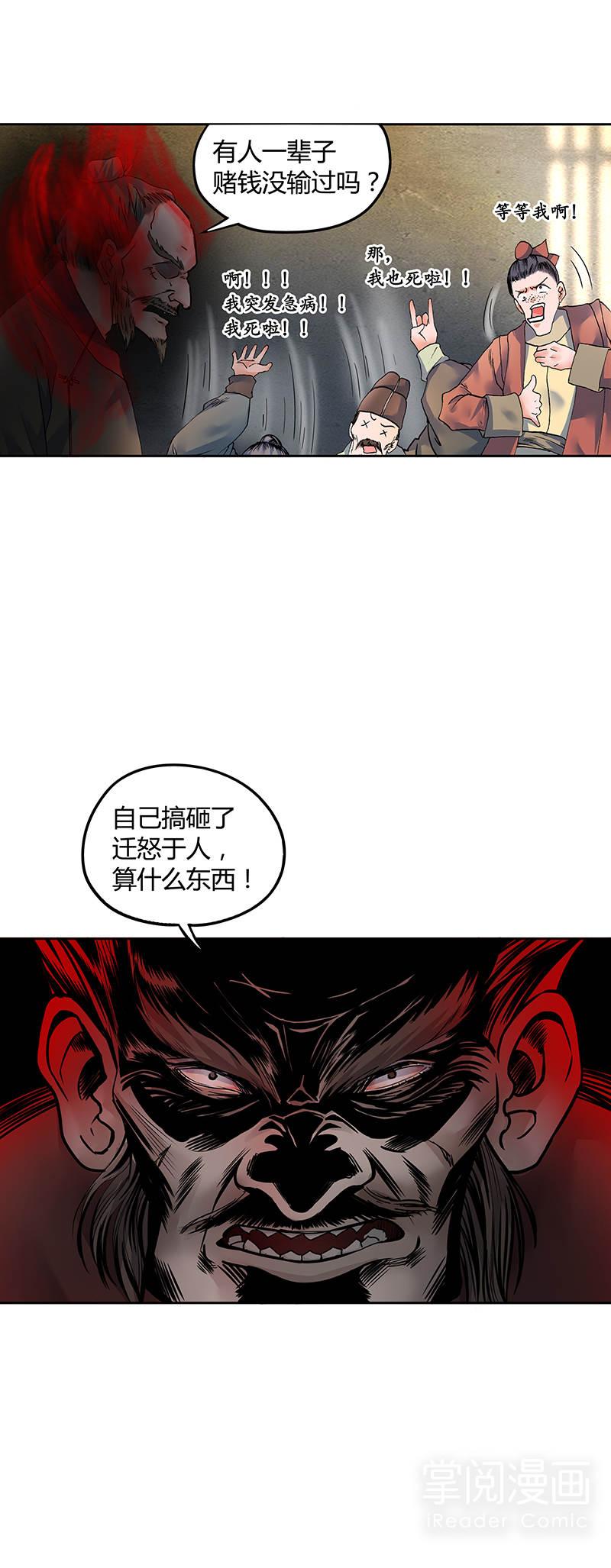 逍遥游第17话  百斩人屠亦我师 第 7