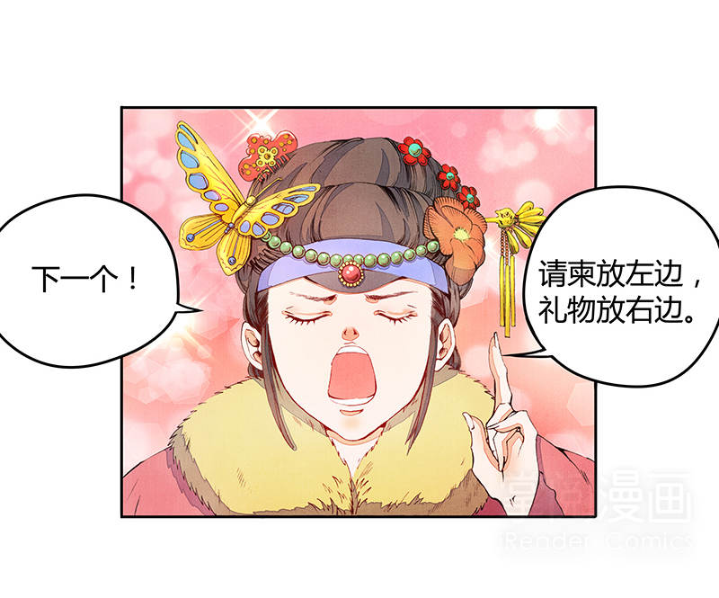 逍遥游第35话  神算一言定凶吉 第 3