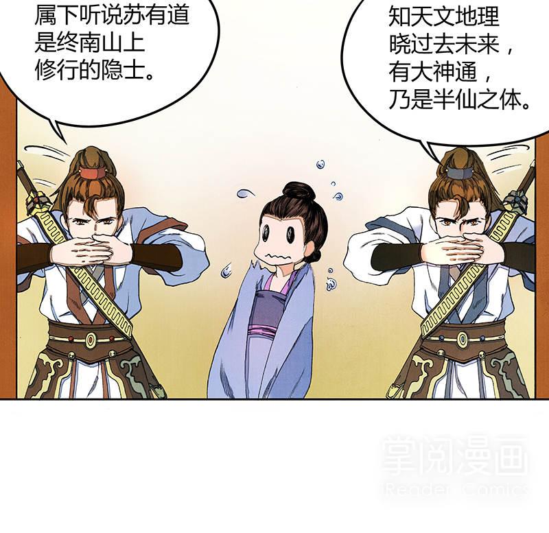 逍遥游第28话  武府堂前充神算 第 8