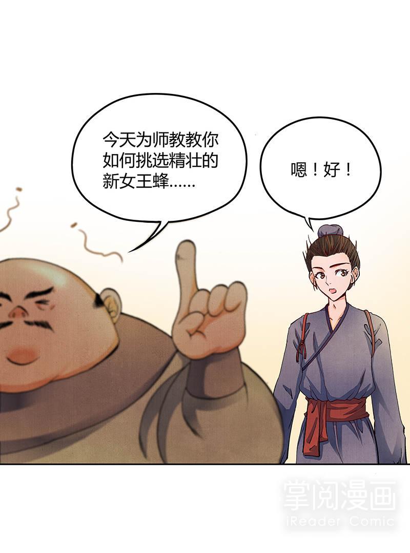 逍遥游第25话  护全女帝未羽时 第 3