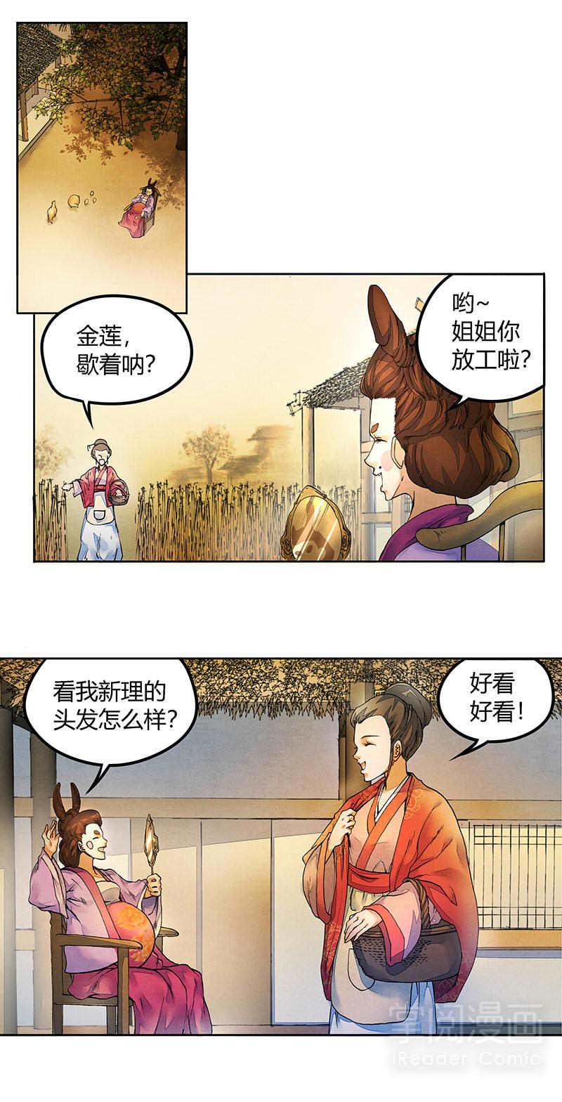 逍遥游第13话  颦眉难语心惆怅 第 3