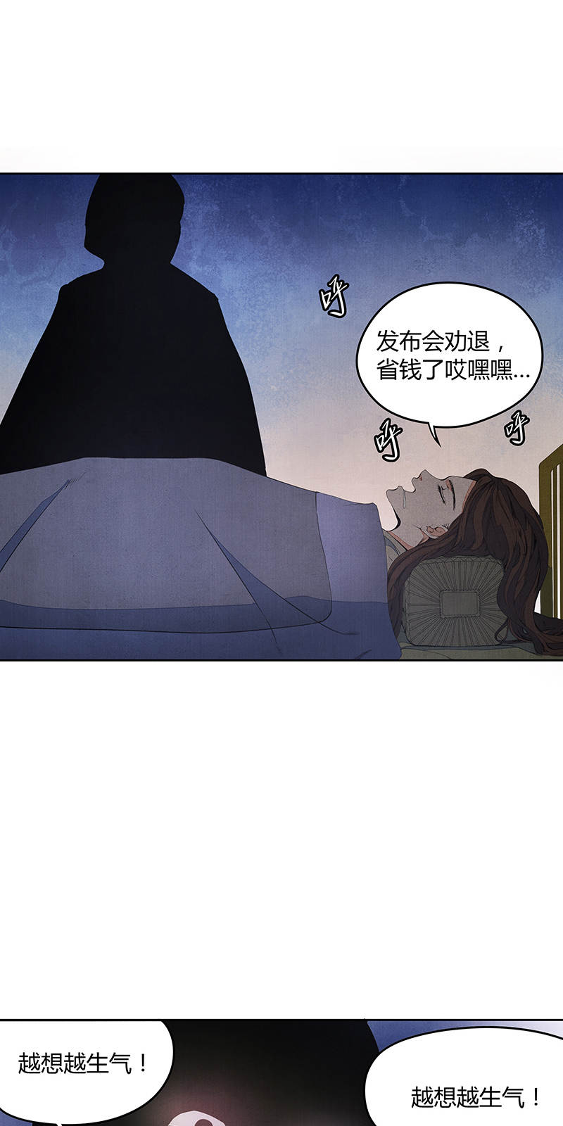 逍遥游第34话  奇人仙名如鹊起 第 4
