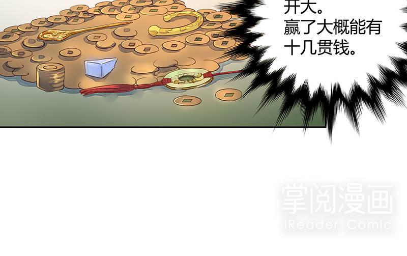 逍遥游第16话  豪胜难敌地龙千 第 11