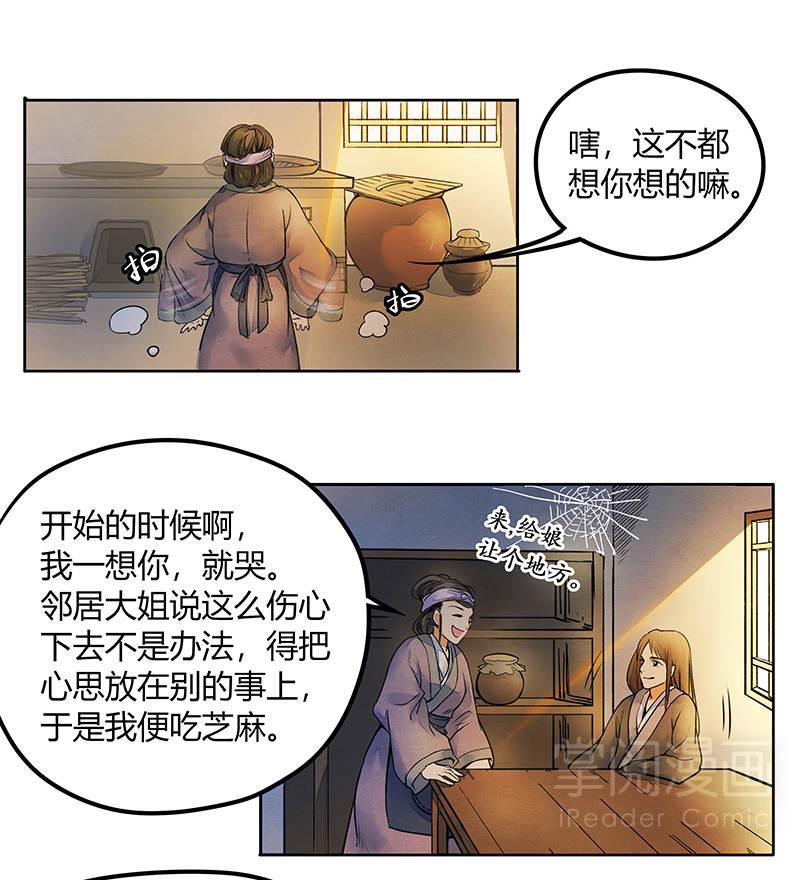 逍遥游第9话  邻家有女妙吉祥 第 11