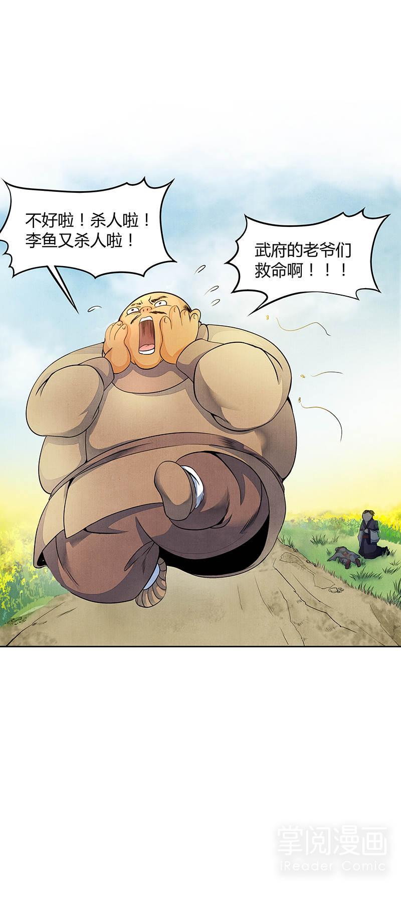 逍遥游第24话  屡战屡败终不悔 第 5