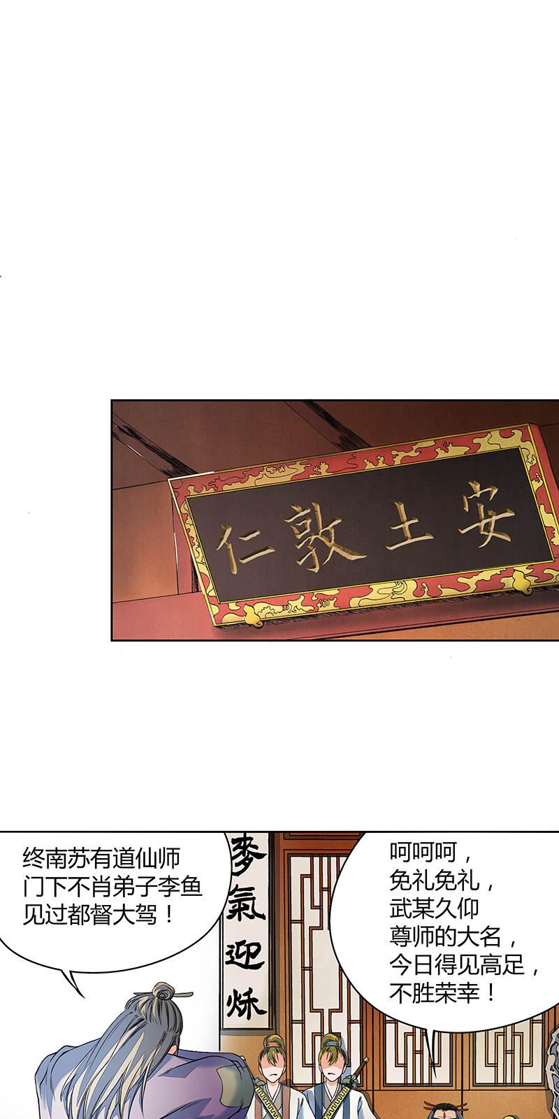 逍遥游第28话  武府堂前充神算 第 10