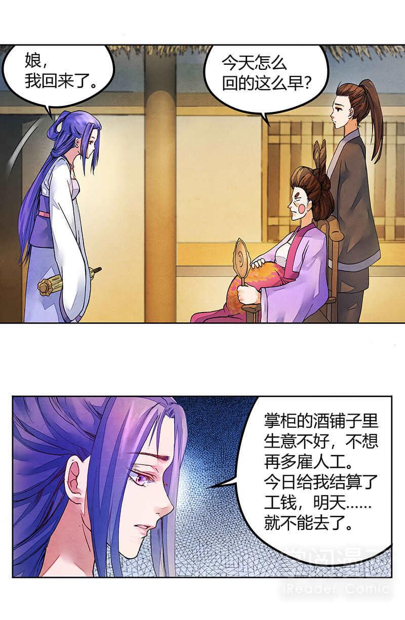 逍遥游第13话  颦眉难语心惆怅 第 7
