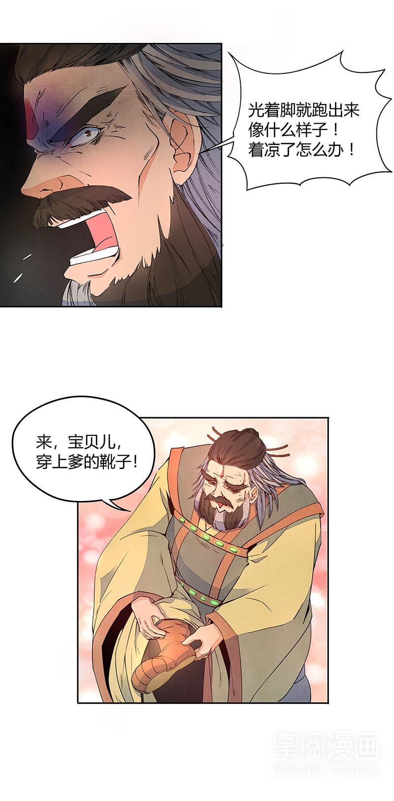 逍遥游第33话  千难历尽终告捷 第 8