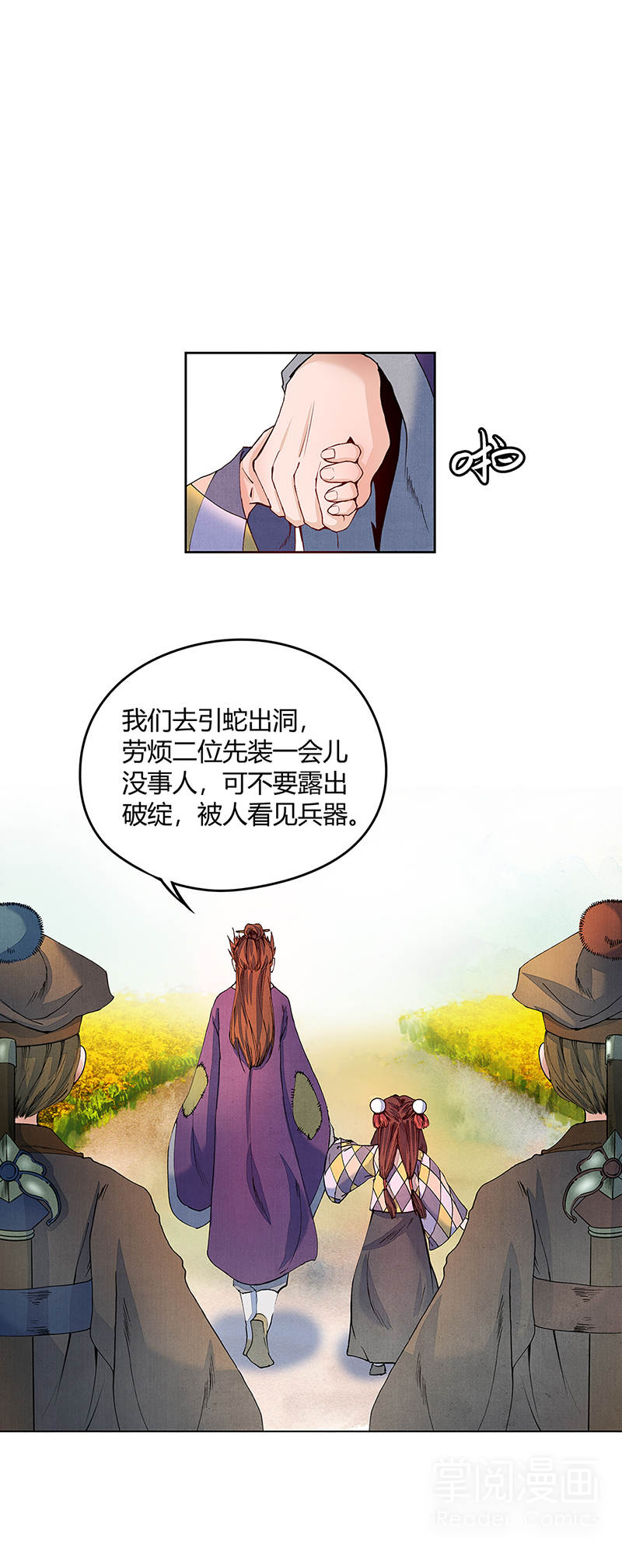 逍遥游第30话  神闲气定刃有余 第 6