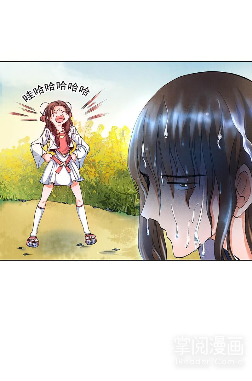 逍遥游第24话  屡战屡败终不悔 第 17