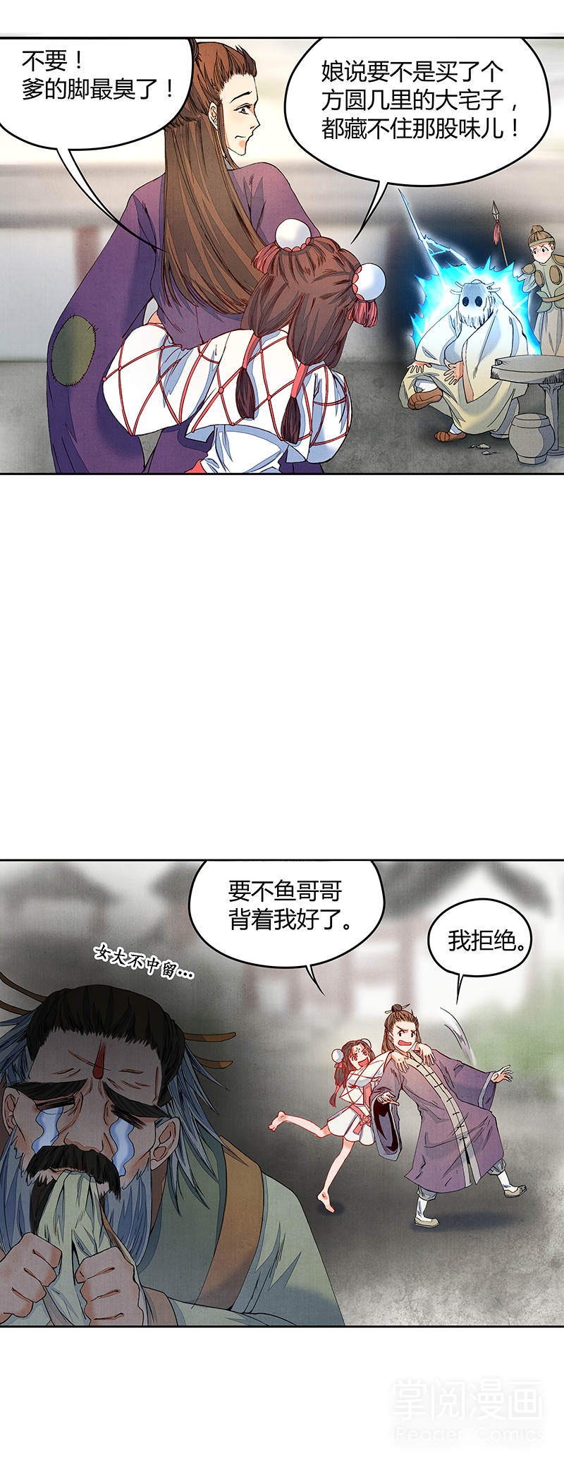 逍遥游第33话  千难历尽终告捷 第 9