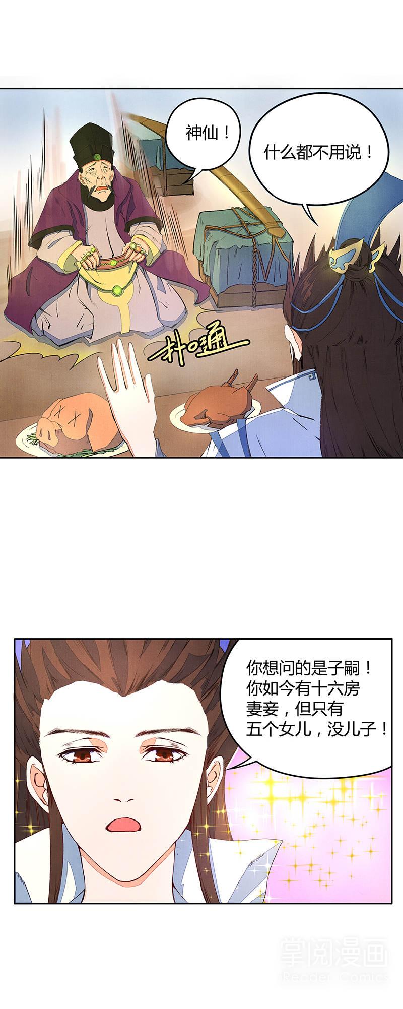 逍遥游第35话  神算一言定凶吉 第 4