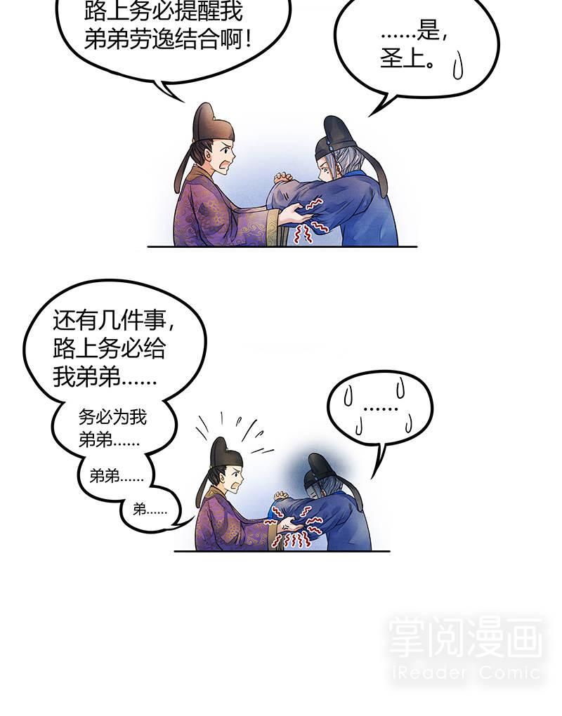 逍遥游第11话  风流王侯好渔色 第 7