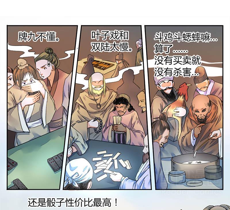逍遥游第15话  观赌成竹归昨日 第 8
