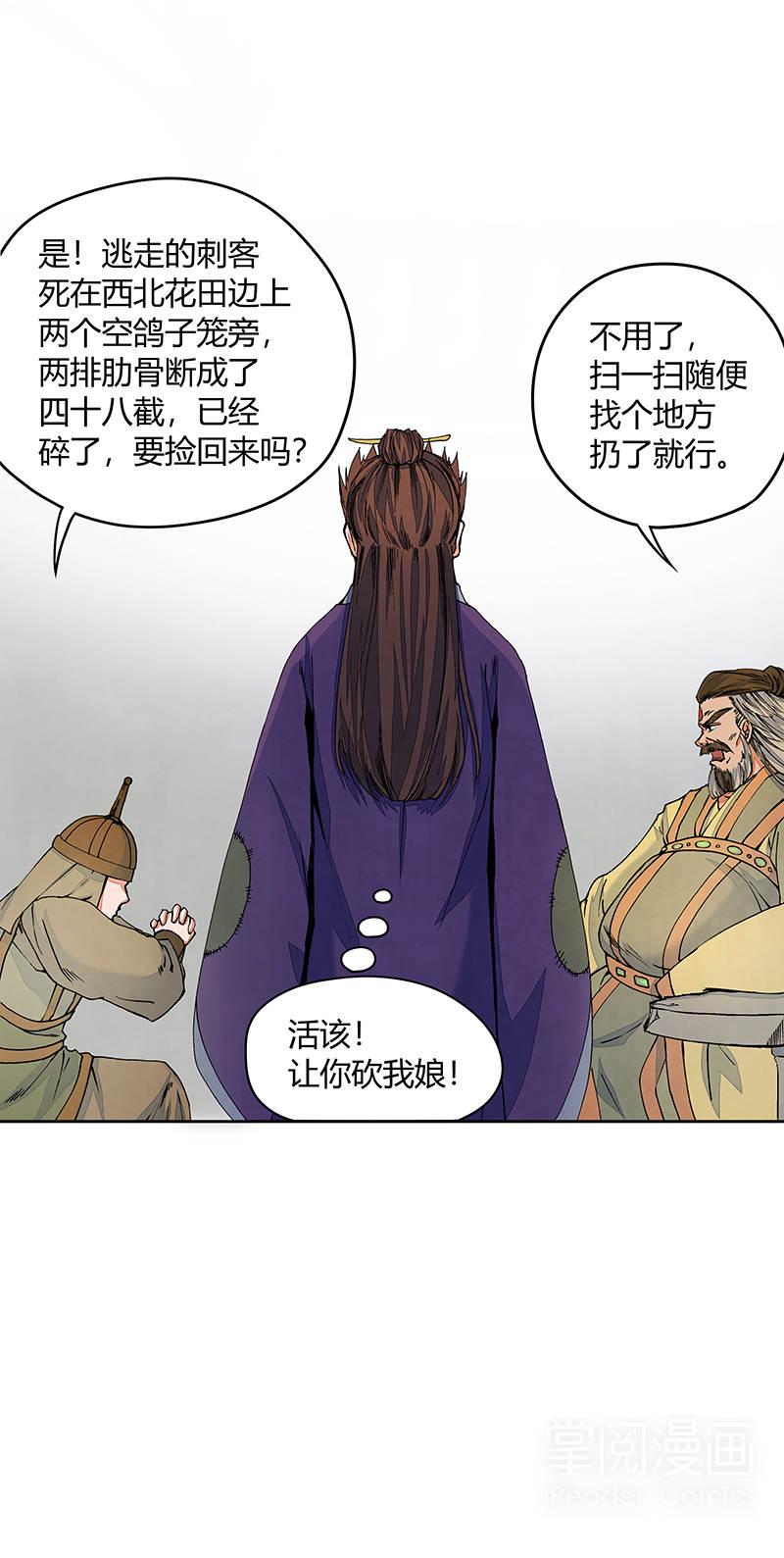 逍遥游第33话  千难历尽终告捷 第 12